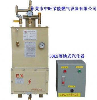 中旺LPG防爆汽化(hua)器